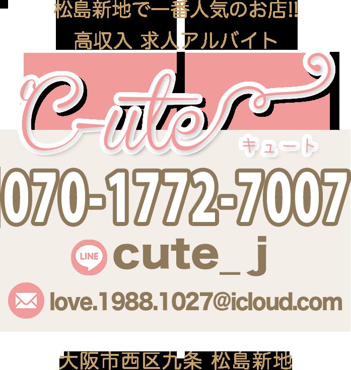 松島新地で一番人気のお店 高収入 求人アルバイト【C-ute】